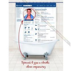 Социальная занавеска Вконтакте